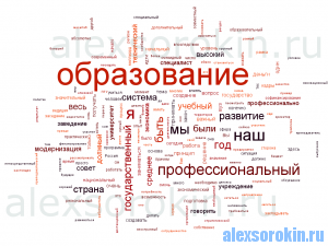 Медведев про образование