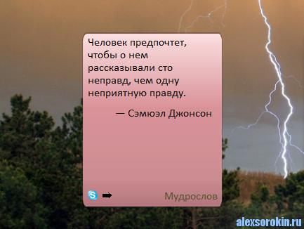 Обновленный гаджет Мудрослова